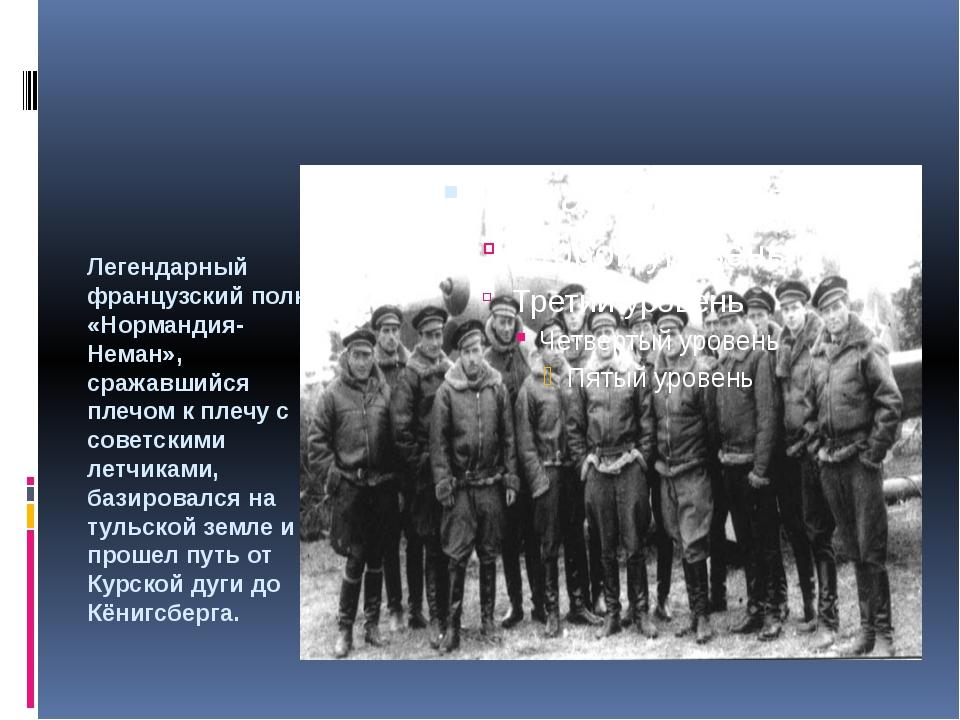 Легендарный французский полк «Нормандия-Неман», сражавшийся плечом к плечу с...