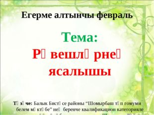 Егерме алтынчы февраль Тема: Рәвешләрнең ясалышы Төзүче: Балык Бистәсе районы