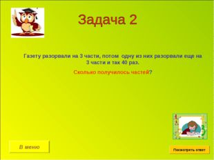 В меню Посмотреть ответ Газету разорвали на 3 части, потом одну из них разорв