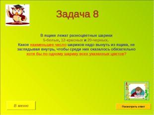 В меню Посмотреть ответ В ящике лежат разноцветные шарики 5-белых, 12-красных