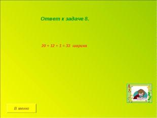 В меню Ответ к задаче 8. 20 + 12 + 1 = 33 шарика