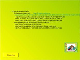 В меню Исользуемый материал: Изображения, рисунки: http://images.yandex.ru/ya