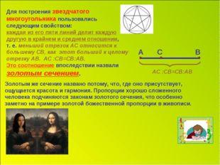 Для построения звездчатого многоугольника пользовались следующим свойством: к