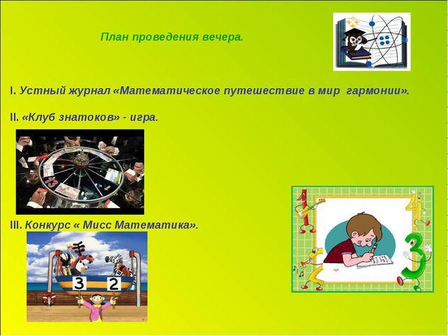 План проведения вечера. I. Устный журнал «Математическое путешествие в мир г...
