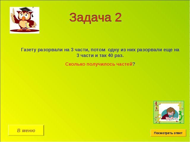 В меню Посмотреть ответ Газету разорвали на 3 части, потом одну из них разорв...