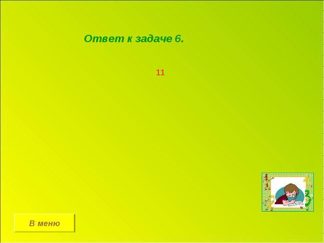 В меню Ответ к задаче 6. 11
