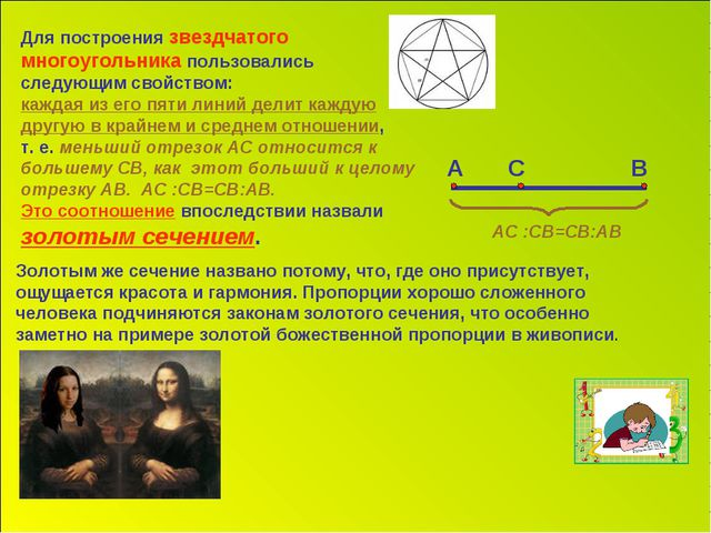 Для построения звездчатого многоугольника пользовались следующим свойством: к...