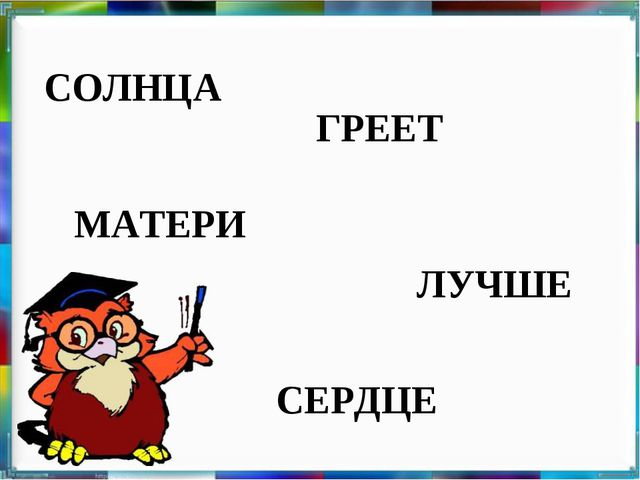 МАТЕРИ ЛУЧШЕ СЕРДЦЕ ГРЕЕТ СОЛНЦА