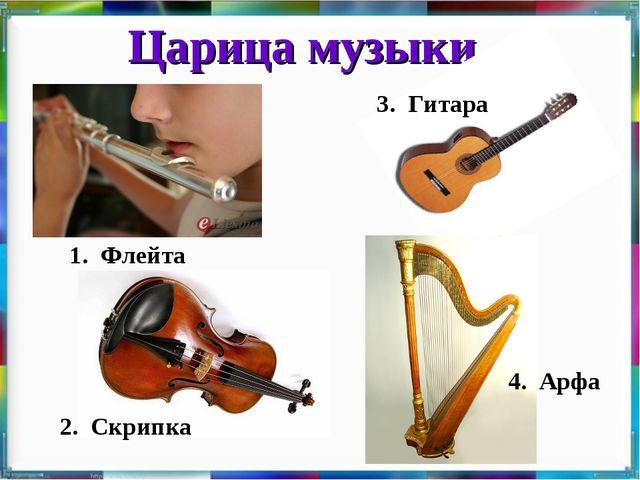 Царица музыки 1. Флейта 2. Скрипка 3. Гитара 4. Арфа