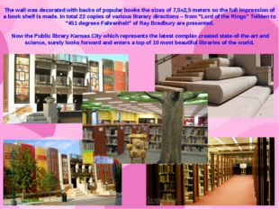 The wall was decorated with backs of popular books the sizes of 7,5х2,5 meter