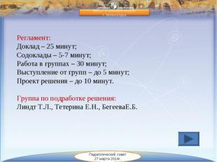 Регламент: Доклад – 25 минут; Содоклады – 5-7 минут; Работа в группах – 30 ми