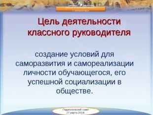 Цель деятельности классного руководителя создание условий для саморазвития и