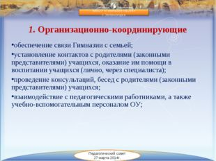 1. Организационно-координирующие обеспечение связи Гимназии с семьей; установ