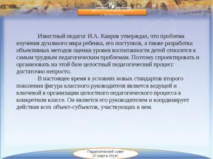 Известный педагог И.А. Каиров утверждал, что проблема изучения духовного мир