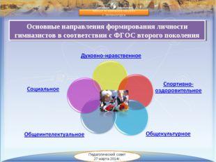 Основные направления формирования личности гимназистов в соответствии с ФГОС