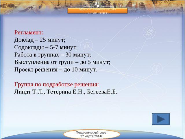 Регламент: Доклад – 25 минут; Содоклады – 5-7 минут; Работа в группах – 30 ми...