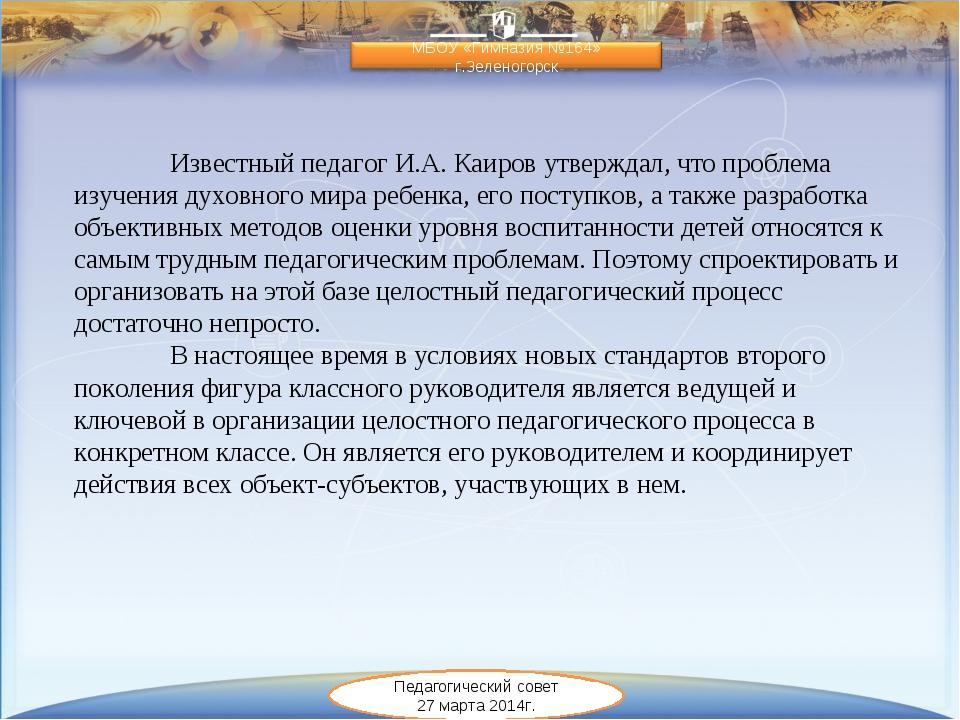 Известный педагог И.А. Каиров утверждал, что проблема изучения духовного мир...