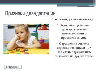 Список использованной литературы: http://www.otrok.ru/medbook/listpsy/vostr.h