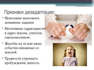 Признаки дезадаптации: Нежелание выполнять домашние задания Негативные характ
