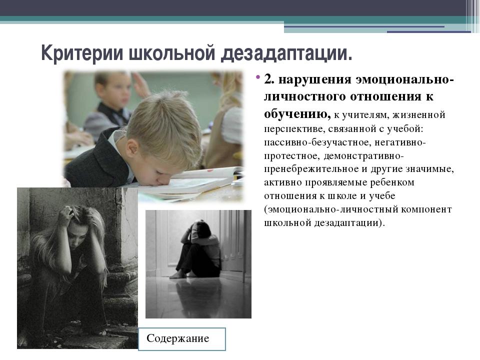 Критерии школьной дезадаптации. 2. нарушения эмоционально-личностного отношен...