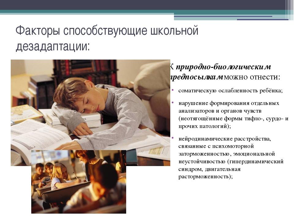 Факторы способствующие школьной дезадаптации: Ксоциально-психологическим при...