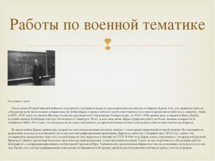 Поль Дирак у доски После начала Второй мировой войны из-за нехватки сотрудни