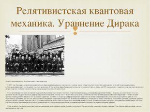 Пятый Сольвеевский конгресс. Поль Дирак пятый слева во втором ряду К 1927 го