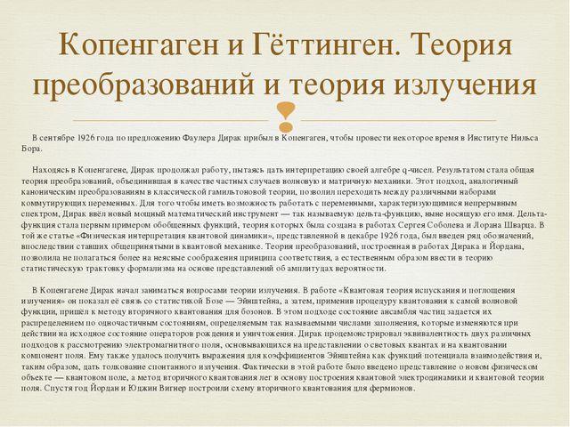 В сентябре 1926 года по предложению Фаулера Дирак прибыл в Копенгаген, чтобы...