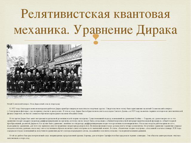 Пятый Сольвеевский конгресс. Поль Дирак пятый слева во втором ряду К 1927 го...