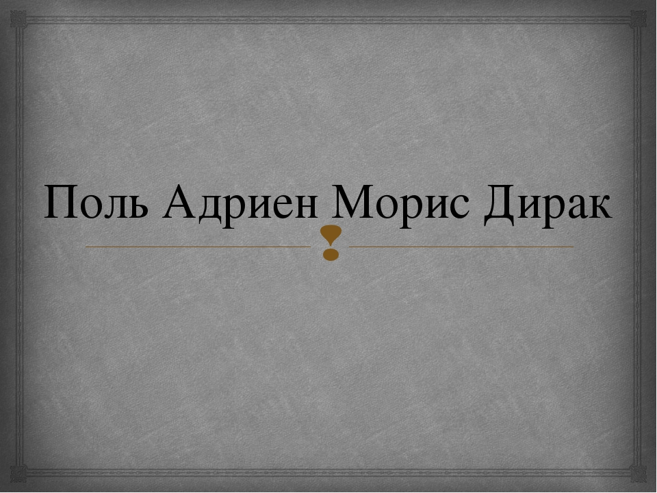 Поль Адриен Морис Дирак 
