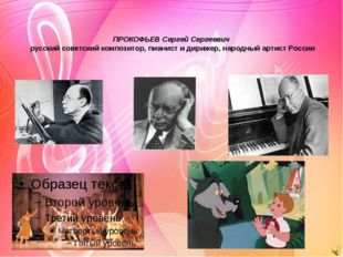 ПРОКОФЬЕВ Сергей Сергеевич русский советский композитор, пианист и дирижер,