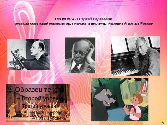 ПРОКОФЬЕВ Сергей Сергеевич русский советский композитор, пианист и дирижер,...