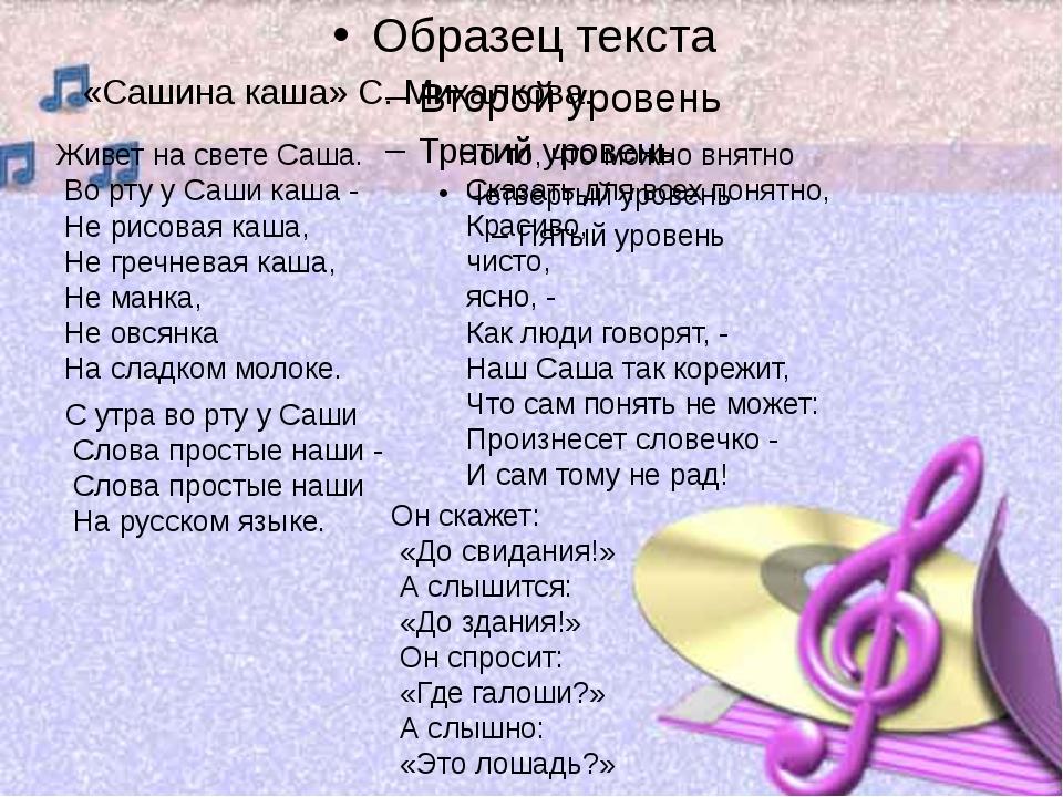 «Сашина каша» С. Михалкова. Живет на свете Саша. Во рту у Саши каша - Не рис...