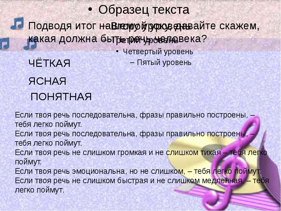 Подводя итог нашему уроку, давайте скажем, какая должна быть речь человека?...