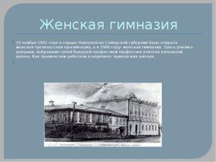 Женская гимназия 29 ноября 1902 года в городе Новоузенске Самарской губернии