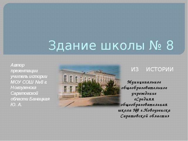 Здание школы № 8 ИЗ ИСТОРИИ Муниципальное общеобразовательное учреждение «Сре...