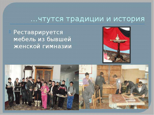 …чтутся традиции и история Реставрируется мебель из бывшей женской гимназии