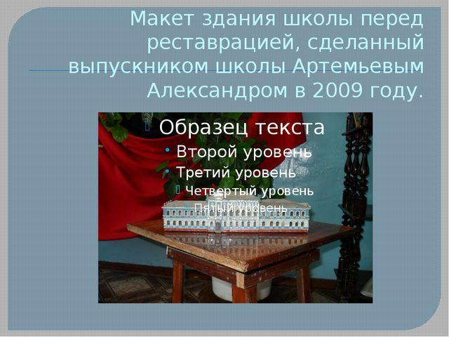 Макет здания школы перед реставрацией, сделанный выпускником школы Артемьевым...