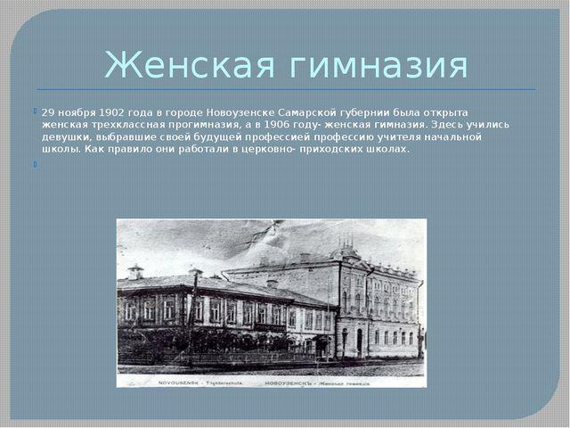 Женская гимназия 29 ноября 1902 года в городе Новоузенске Самарской губернии...