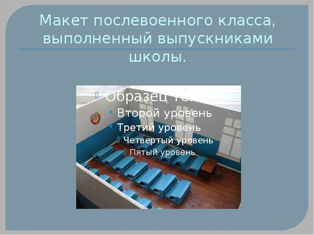 Макет послевоенного класса, выполненный выпускниками школы.