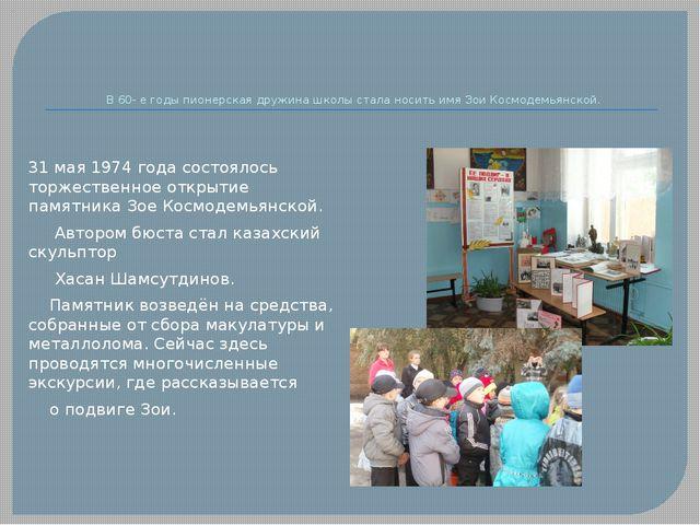 В 60- е годы пионерская дружина школы стала носить имя Зои Космодемьянской....