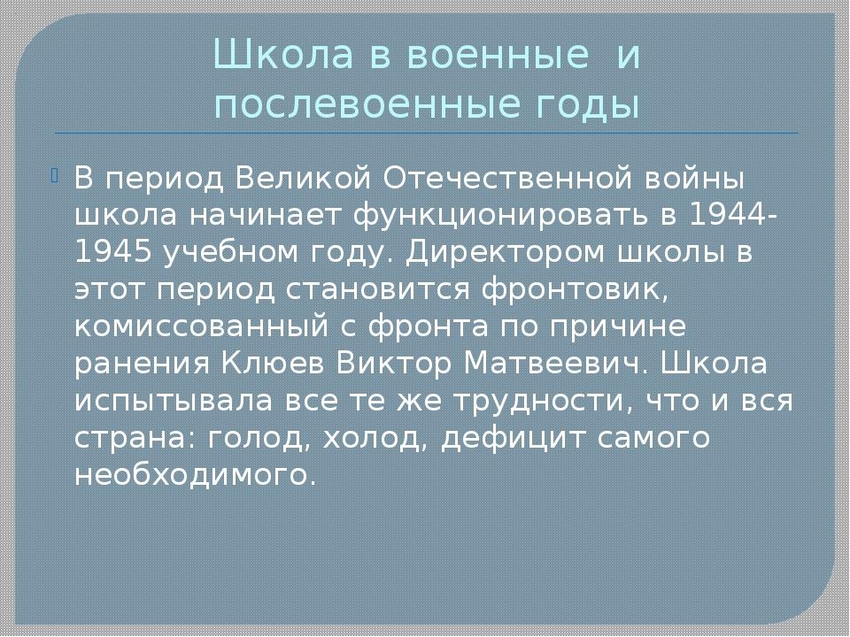 Школа в военные и послевоенные годы В период Великой Отечественной войны школ...
