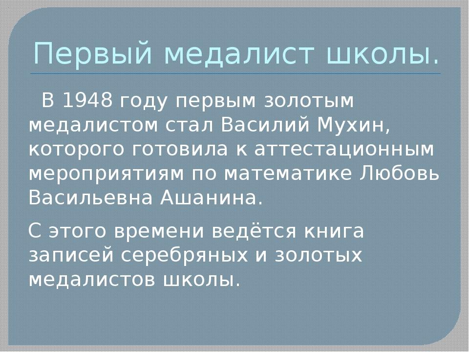 Первый медалист школы. В 1948 году первым золотым медалистом стал Василий Мух...