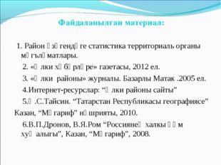 Файдаланылган материал: 1. Район үзәгендәге статистика территориаль органы мә