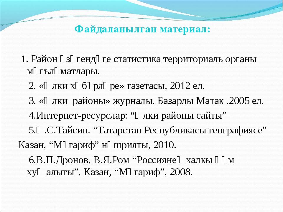 Файдаланылган материал: 1. Район үзәгендәге статистика территориаль органы мә...