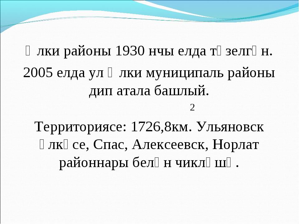Әлки районы 1930 нчы елда төзелгән. 2005 елда ул Әлки муниципаль районы дип а...