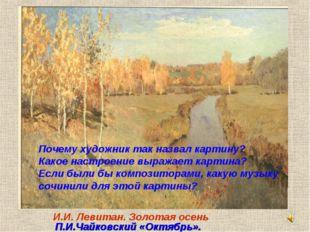 И.И. Левитан. Золотая осень Почему художник так назвал картину? Какое настрое