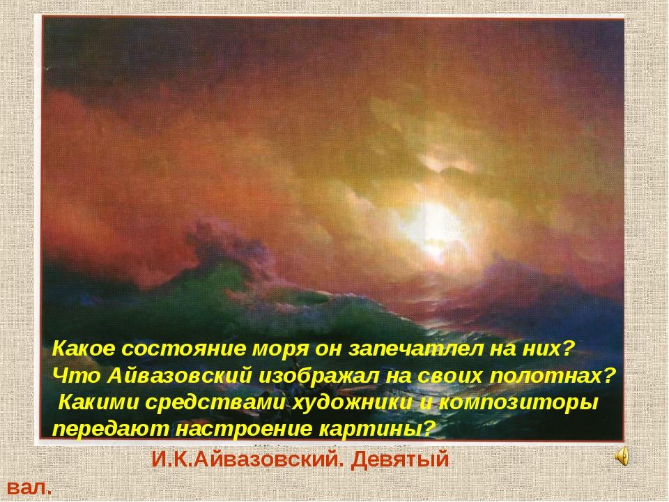 Какое состояние моря он запечатлел на них? Что Айвазовский изображал на своих...