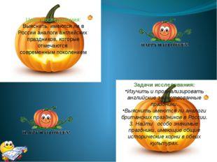 Цель исследования: Выяснить, имеются ли в России аналоги английских праздник