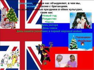 Праздники, которые нас объединяют, в чем мы, россияне, похожи с британцами. Э